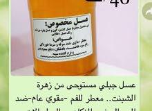 عسل طبيعي 100% بالذمة