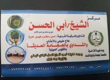 مركز الشيخ أبي الحسن