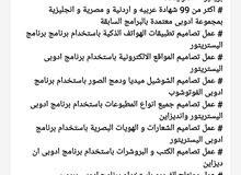 مطلوب ديزانير للعمل بالكويت