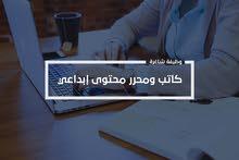 كاتب ومحرر محتوى إبداعي (دوام كامل) في طرابلس