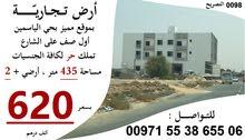 أفضل أرض تجارية في عجمان على الشارع العام الاسفلت أول صف ، بتصريح ارضي + طابقين موقع مميز
