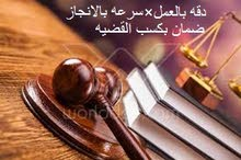 مكتب محاماة واستشارات قانونيه جميع قضايا ازالة الشيوع مجانا