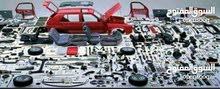 الرباعية لقطع غيار السيارات المستعملة