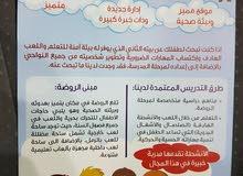 افتتاح روضة أحلى أيام ..... بجانب جريدة الدستور ، شارع الجامعة