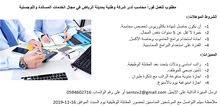 مطلوب للعمل فوراً محاسب لدى شركة وطنية بمدينة الرياض في مجال الخدمات المساندة واللوجستية