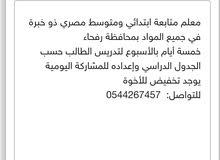 معلم متابعة  مصري برفحاء 0544267457