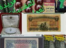 شراء العملات الملغيه و النياشين و الأوسمة و المدليات الملكي المصرية والتذكارية