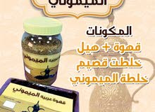 قهوة عربية الميموني