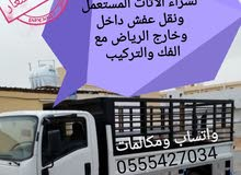 شراء أثاث ونقل عفش