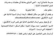 مدرسة خاصة في اربد – الحي الشرقي بحاجة الى معلمات و متدربات