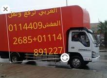 العربي لرفع ونقل العفش