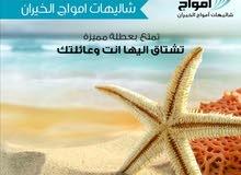 شاليهات فاخرة للايجار على البحر مباشرة بعطلة العيد الوطني