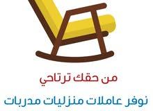 مطلوب عاملات منزليات وعاملات نظافة بمدينة الدار البيضاء