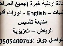 معلمه اردنيه متمكنه تعطي دورات في الانجلش والرياضيات