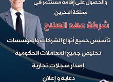 تأسيس شركات وتخليص معاملات حكومية وتجارية في البحرين