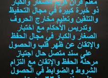 معلم أول قرآن كريم للصغار والكبار