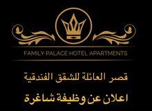 وظيفة شاغرة (قصر العائلة للشقق الفندقية)