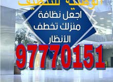 افضل شركة تنظيف في الكويت 97770151