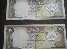 عملات كويتي ورق إصدار نادر عدد 2*20