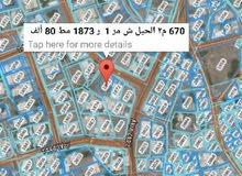 670 م2 الحيل ش المرحلة 1 خلف مسجد آل عمير قريب الشارع العام