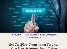 كاينات لخدمات الترجمة وتخليص المعاملات