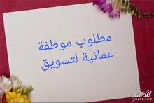 مطلوب موظفة عمانية لتسويق