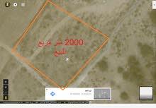 أرض 2000 متر مربع للبيع منطقة شيحة / كعام / الخمس