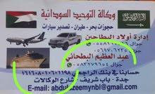 عبدة لنقل العفش داخل المدينة المنورة وخارجهاباحسن الاسعار الدقه والامانه والموعد