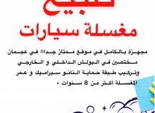 مغسلةسيارات للبيع في عجمان