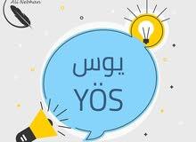 دورة YÖS للإلتحاق بالجامعات التركية
