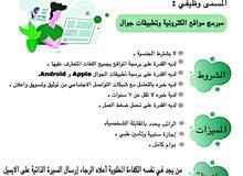مبرمج مواقع الكترونية وتطبيقات جوال