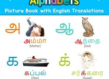 Tamil & Sinhala Language