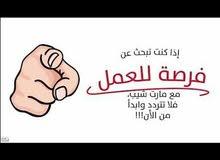 فرصة عمل للجزائريين