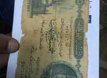 خمسه جنيهات للملك فاروق 1948