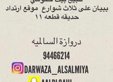لللبيع بيت بمنطقه بيان ق 11