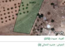 أرض مميزة للبيع في منطقة صروت