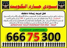 مطلوب أفـراد (( بــودي جــارد )) فقط من داخل دولة الكويت