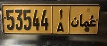 رقم خماسي مميز 53544 أ