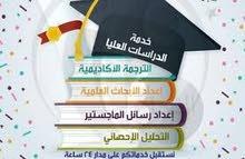 خدمات طلابية .. كتابة وصياغة كافة الابحاث ومشاريع التخرج وخطط البحث والرسائل العلمية