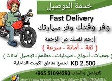 fast delivery خدمة التوصيل الاسرع بالكويت