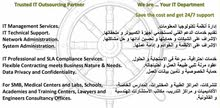 ادارة انظمة تكنولوجيا المعلومات