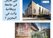 أدرس وأحصل على شهادة بكالريوس بريطانية وأنت في البحرين