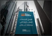 منصه بيع وشراء العقارات في سلطنة عمان