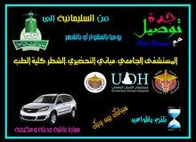 توصيل طالبات وموظفات يوميا من السليمانية لجامعة الملك عبدالعزيز