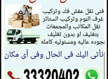 moving shifting pakeing call:66112982