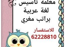 مطلوب معلمة تأسيس لغة عربية