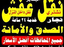 أبو عبدالله لنقل العفش فك ونقل وتركيب