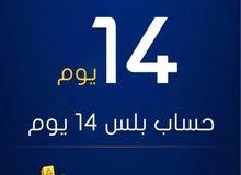 اشتراكات بلس 14 يوم