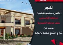 أراضى سكنية للبيع فى عجمان تملك حر خلف حديقة الحميدية