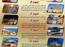 سفرة العيد السعيد الى ام الدنيا مصر